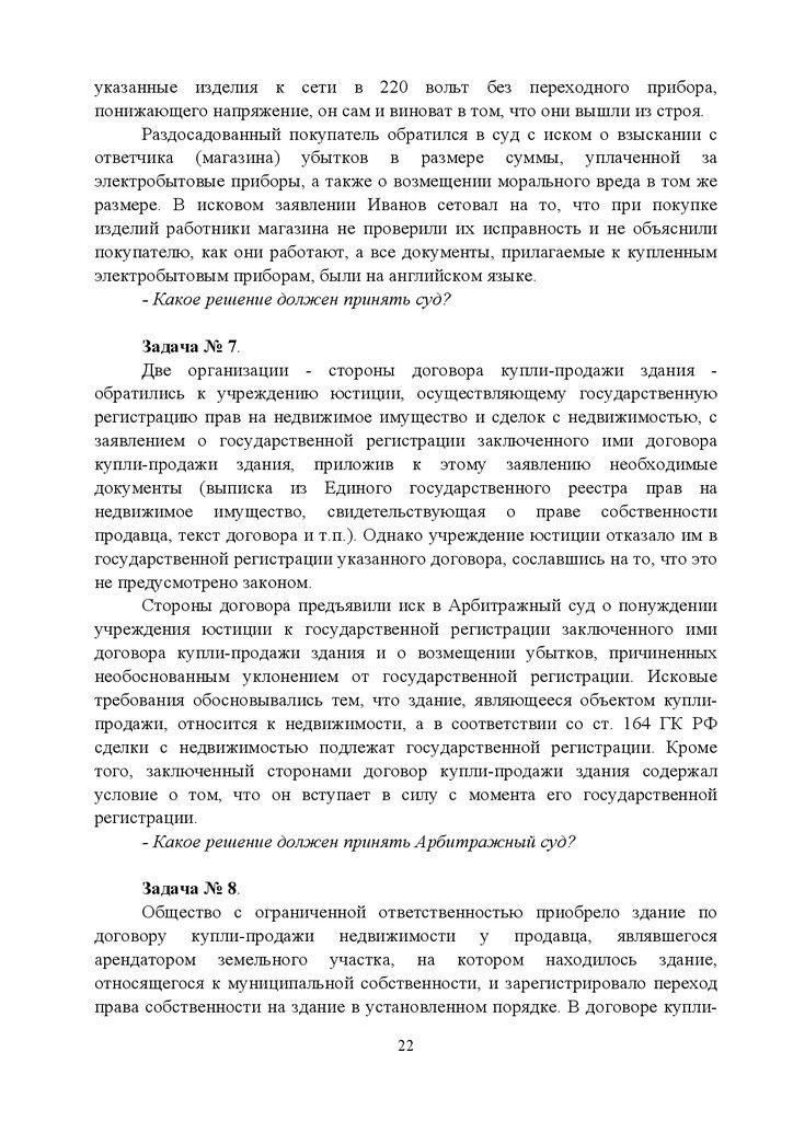 Медицинская справка № 127 маяк Санаторно-курортная карта для взрослых 072 у Нагорная
