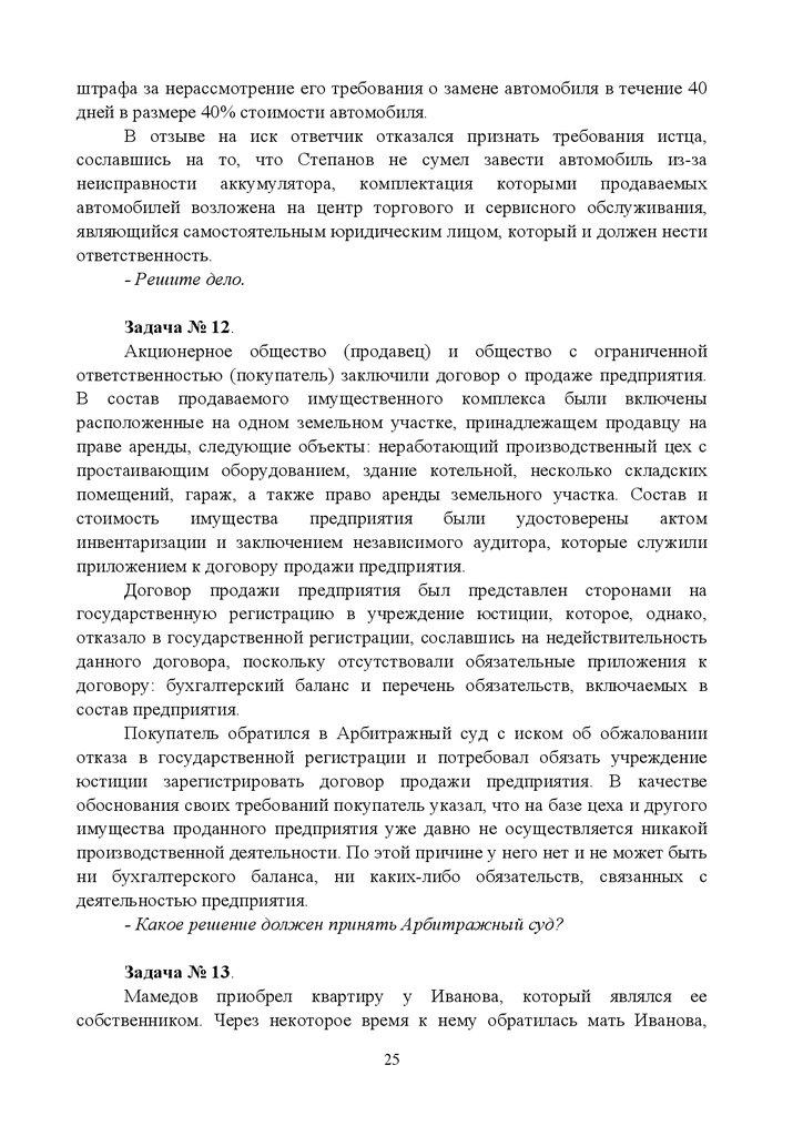 Глава фермерского хозяйства иванов заключил договор элеватором ролика конвейера