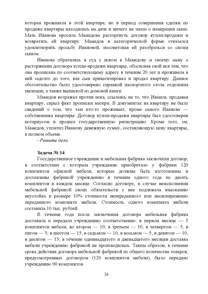 Глава фермерского хозяйства иванов заключил договор элеватором элеватор чаплыгин