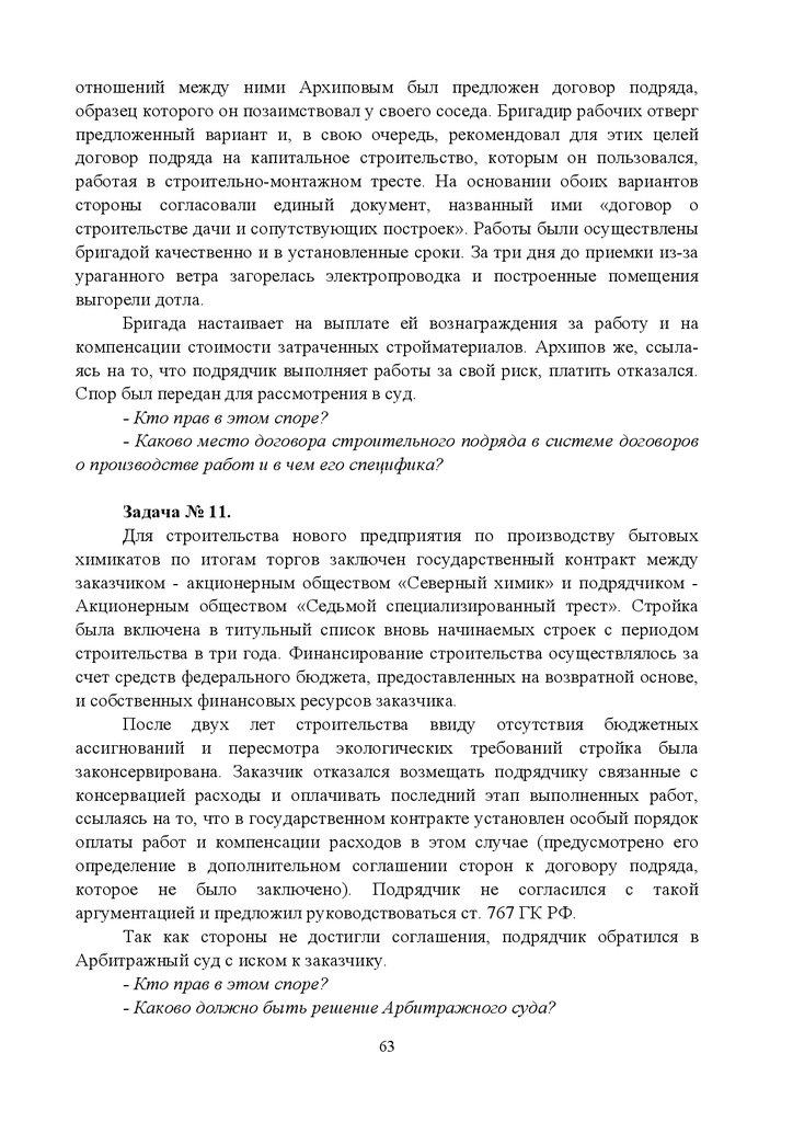 Договор на ремонт сваркой между юредическими лицами