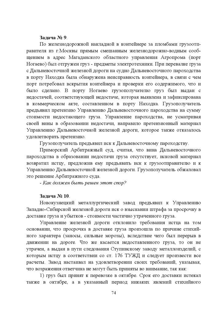 Решение суда ст 201 ук рф