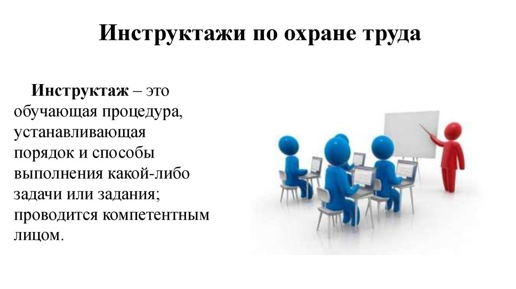 картинки обучение по охране труда человечки