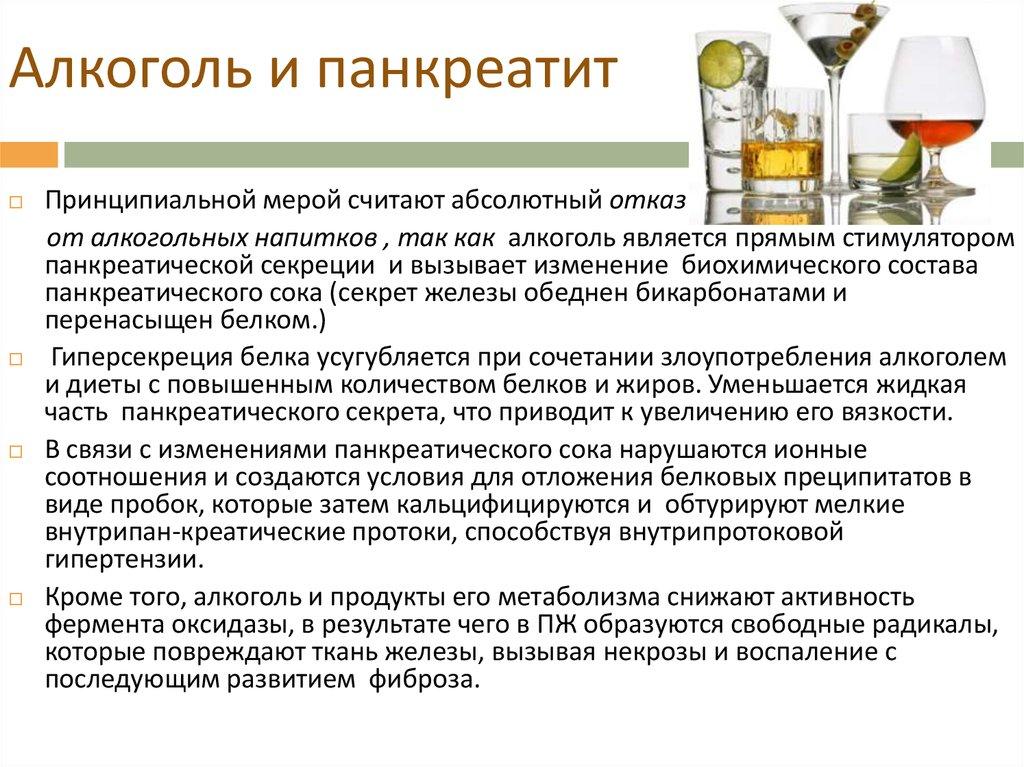 Диета При Алкогольном Панкреатите. Поджелудочная железа и алкоголь: влияние, последствия, восстановление (препараты, диета)