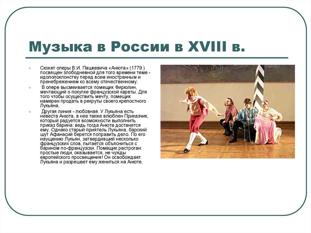 Музыка 18 Века В России Шпаргалка