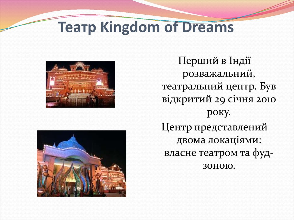 Театр Kingdom of Dreams
