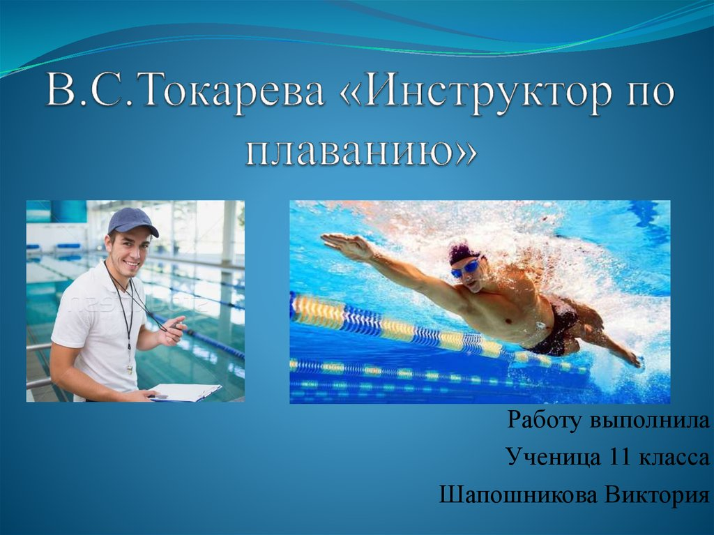 инструктор по плаванию токарева анализ