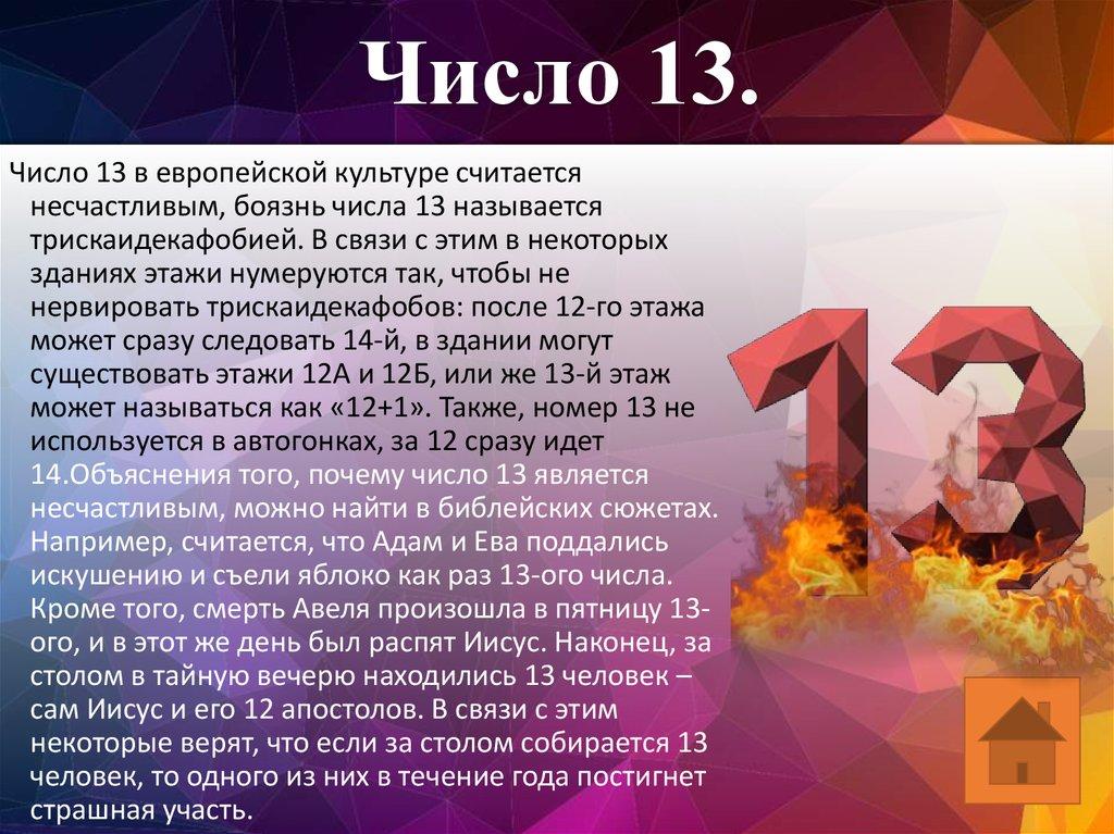 Почему число 13 считается несчастливым число 49