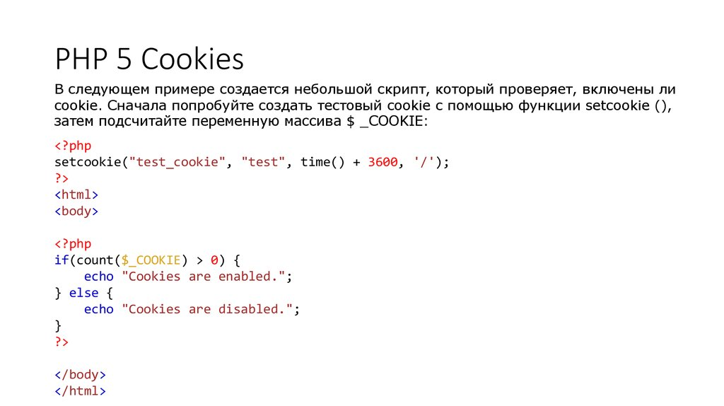 PHP 5 Cookies