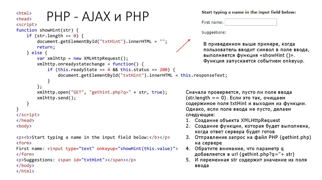 PHP - AJAX и PHP
