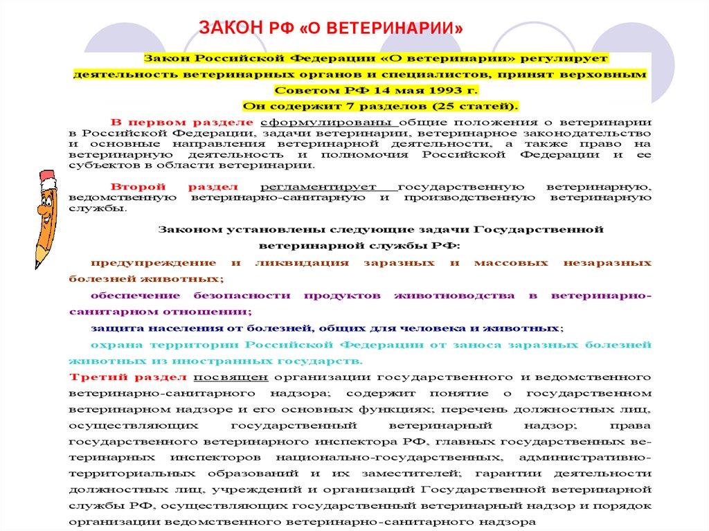 Закон о ветеринарии в Российской Федерации