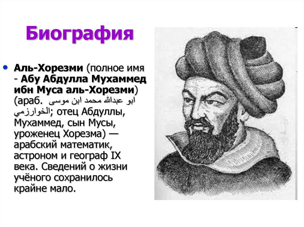 Мухаммед аль хорезми реферат 3461