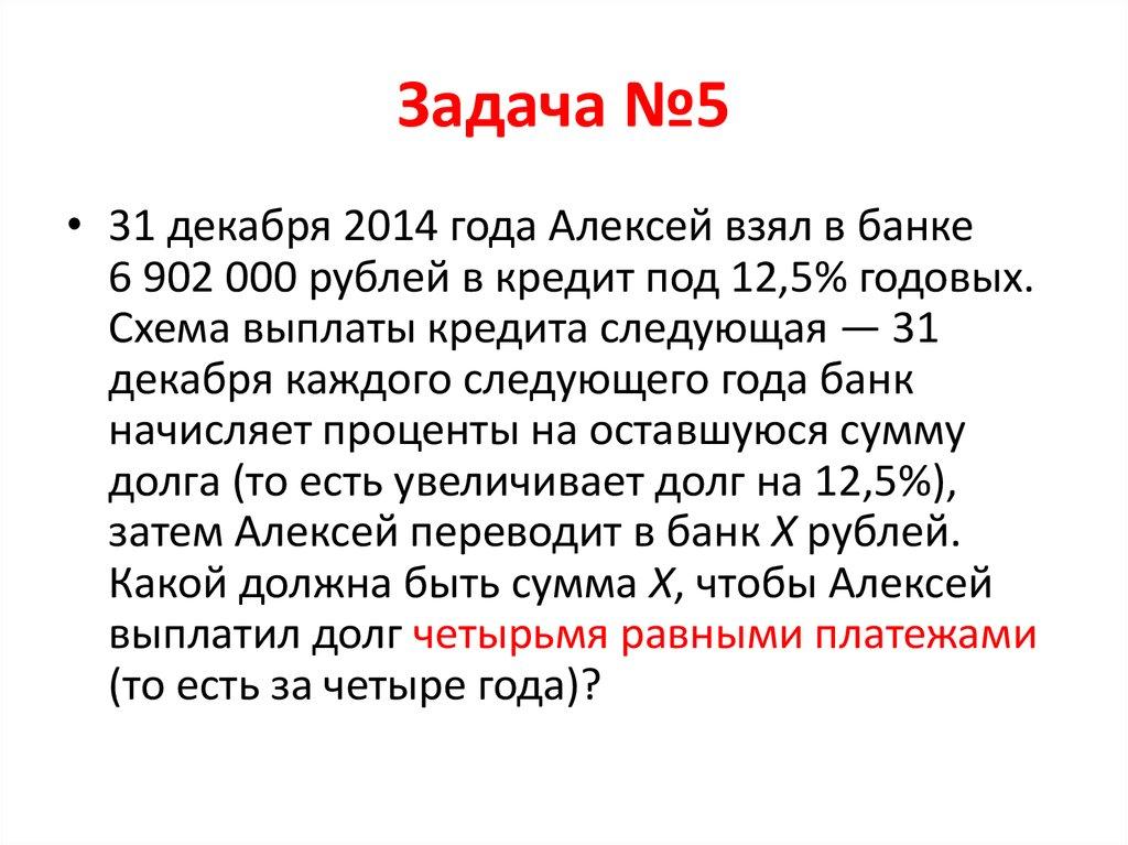 алексей взял кредит на 12 месяцев сравни ру потребительские кредиты в брянске