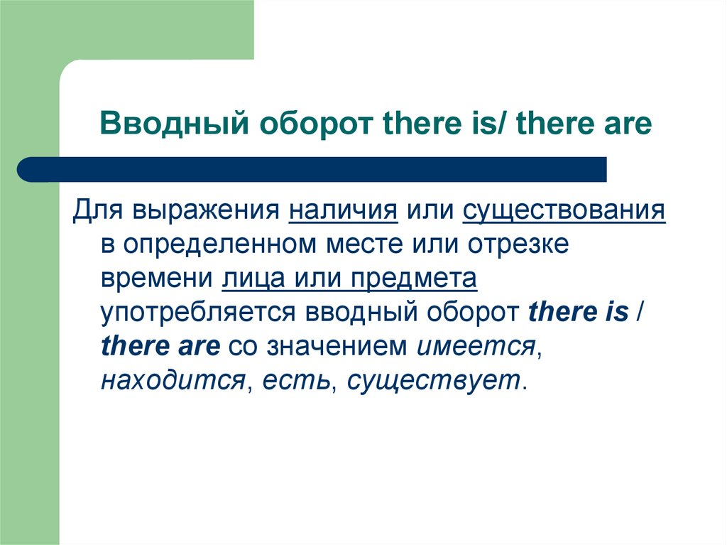 Вводный оборот there is/ there are