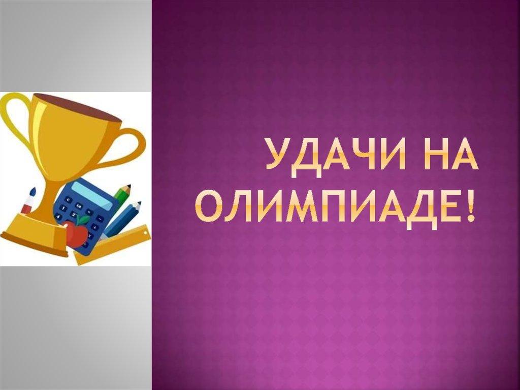 открытки поздравление за успехи в олимпиаде по технологии флизелин применялся