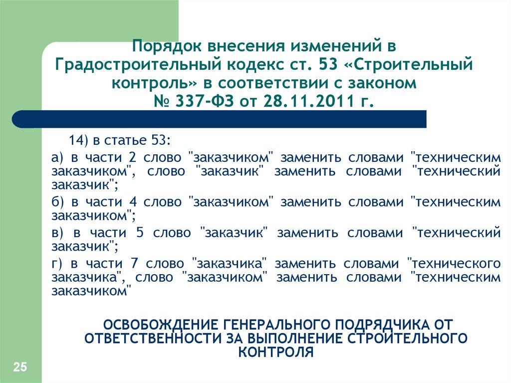 передача строительной площадки подрядчику градостроительный кодекс