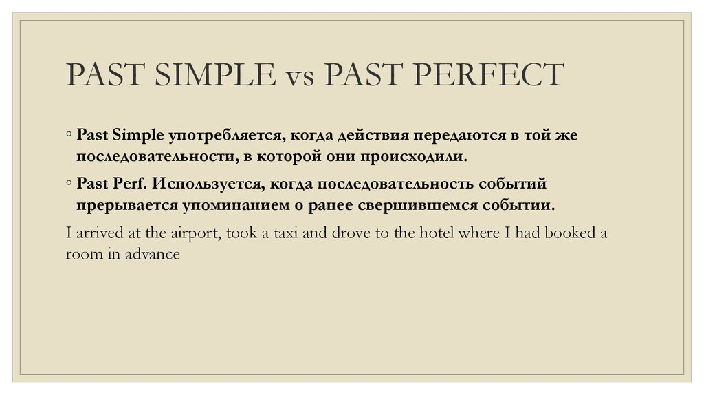 PAST SIMPLE vs PAST PERFECT