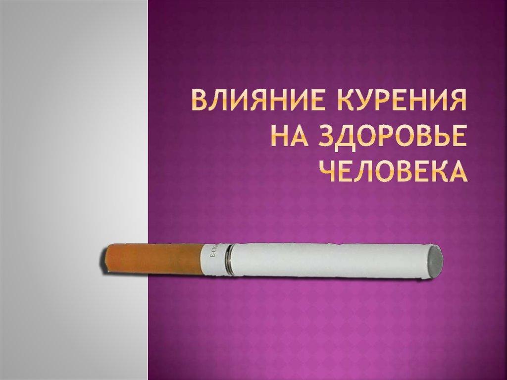 Влияние табачных изделий на организм подростка дафт табак оптом
