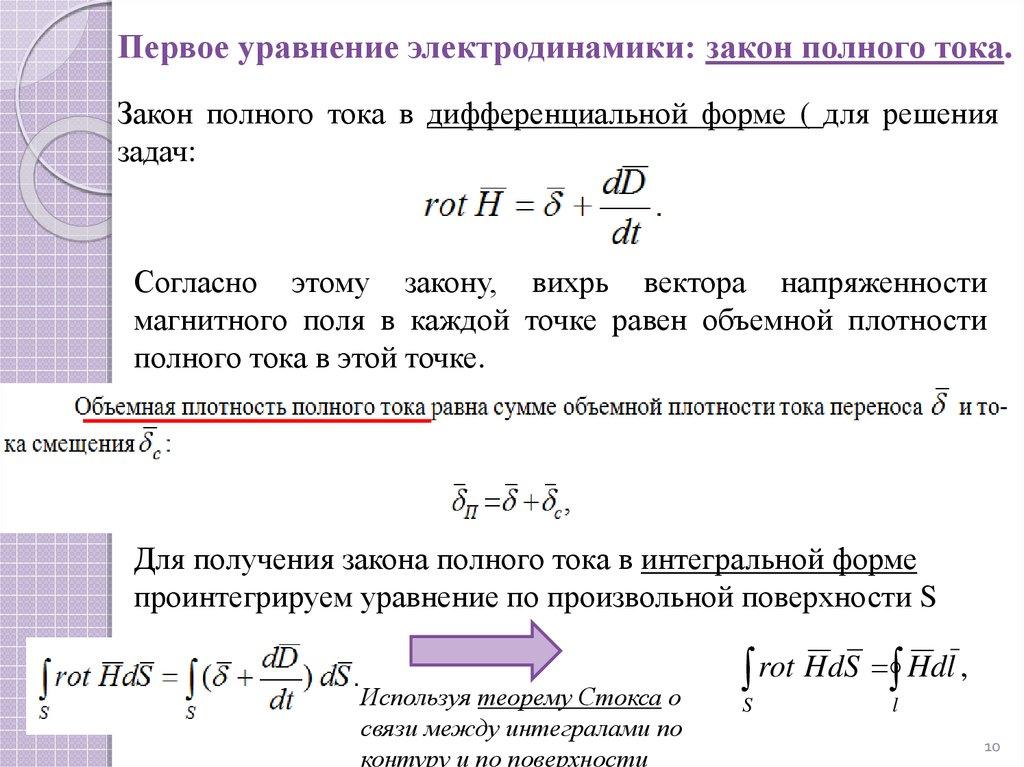 Решение задач по теории магнитного поля решение задач в доу цель