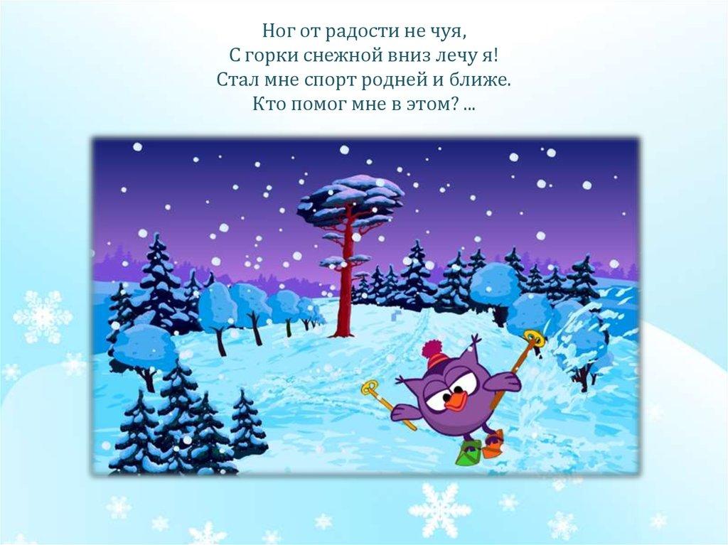 загадка зимы нет стоим без дела дождались зимы
