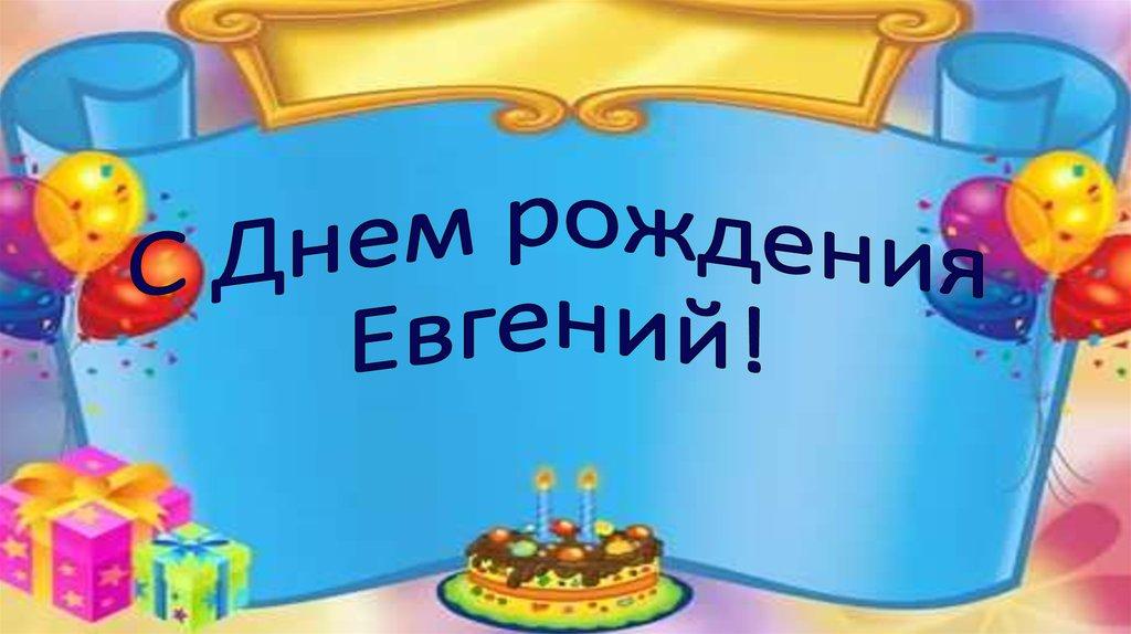 День рождения евгений васильевич открытки, днем рождения