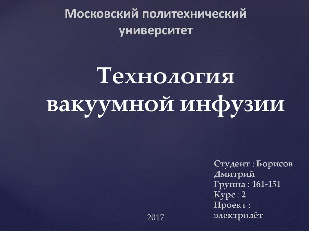 vakuumnaya-infuziya-tehnologiya-golie-siski-rossiyane-foto