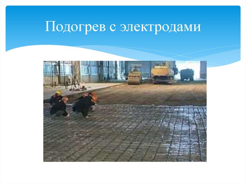 подогрев бетонной смеси