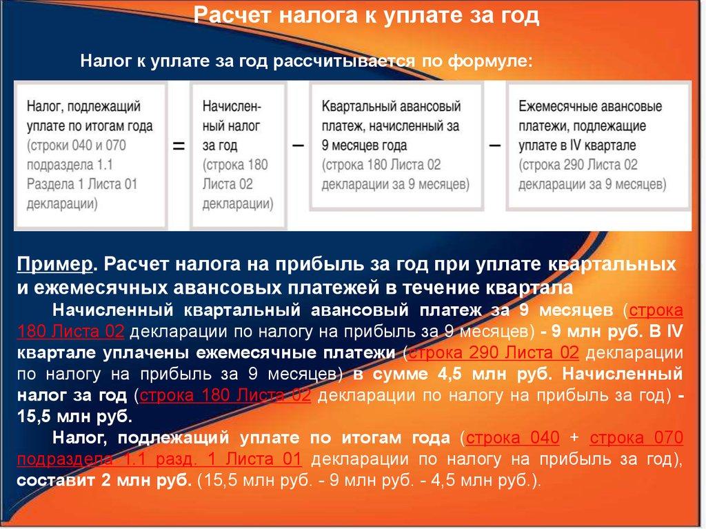 Налог на прибыль счет для налогового учета