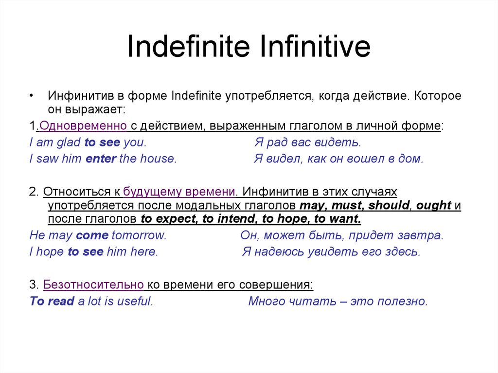Indefinite Infinitive