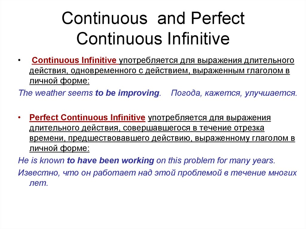 Continuous and Perfect Continuous Infinitive