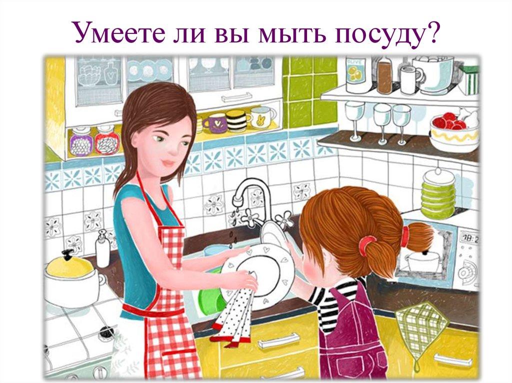держать картинка мамины помощники папа моет посуду этого только