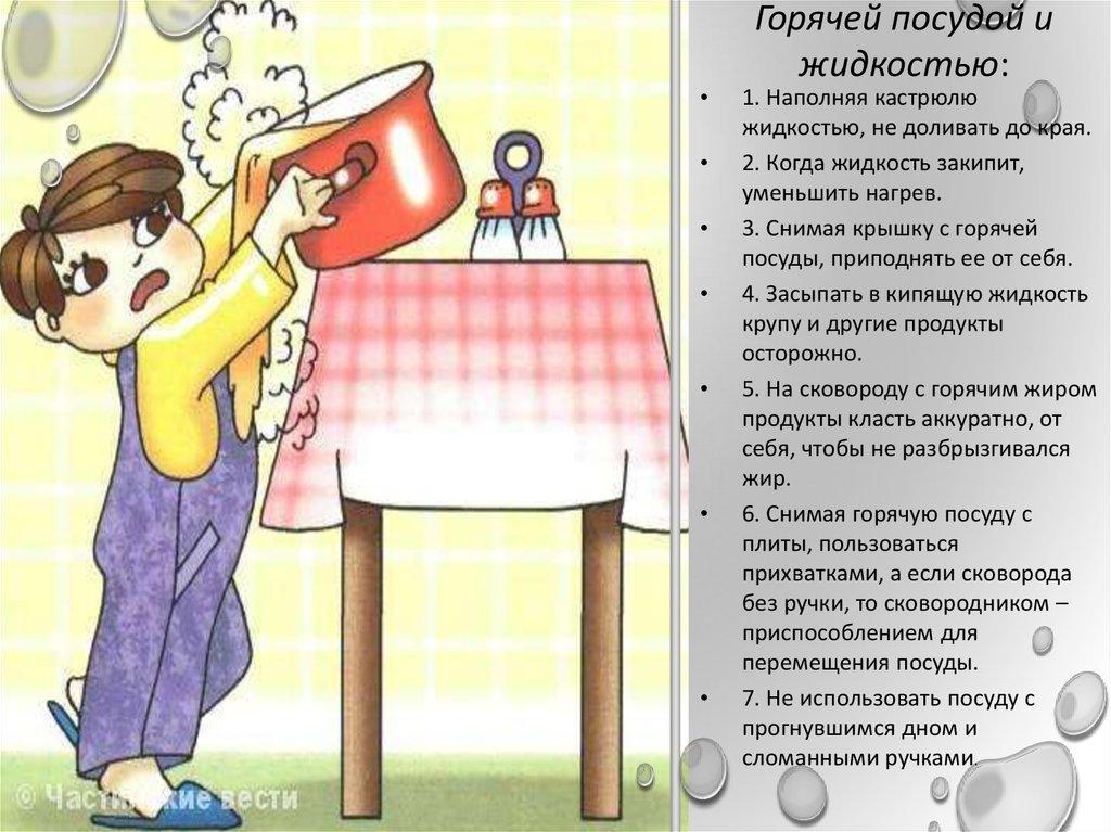 Правила безопасности на кухне картинки