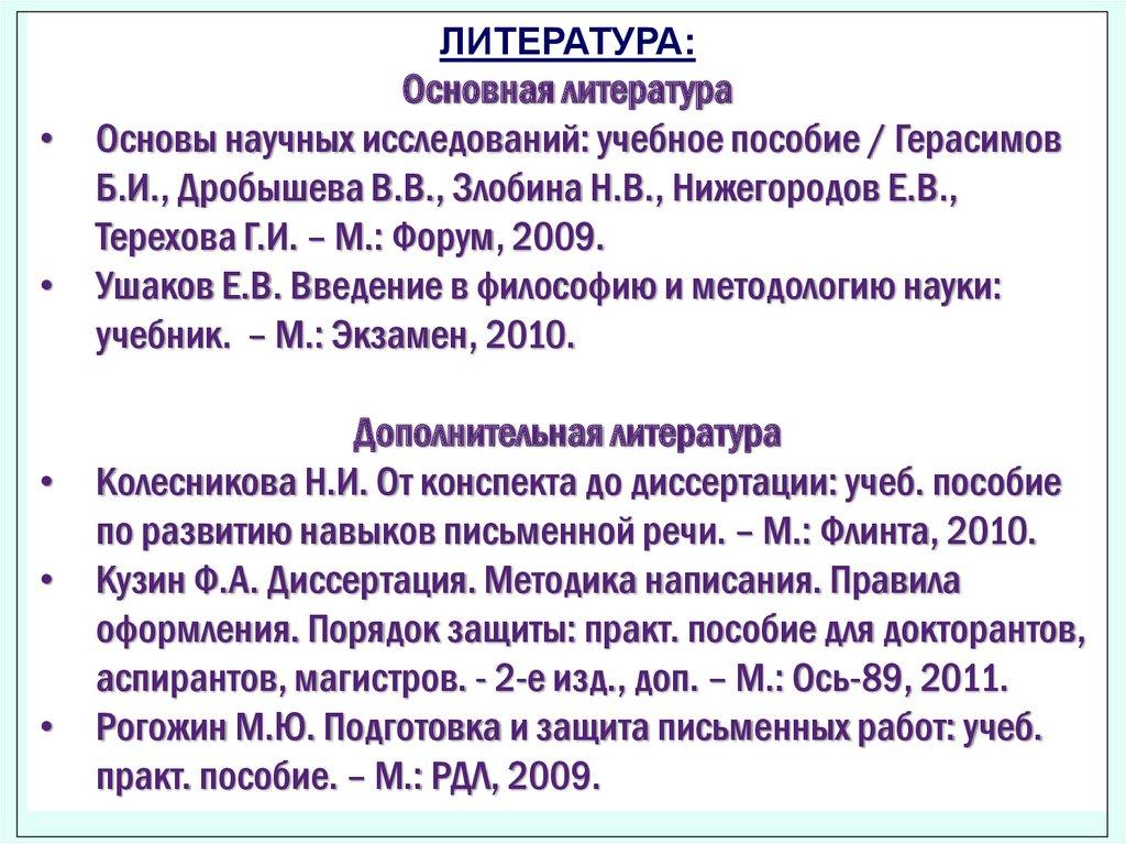 Учебник методология и методика научных исследований.