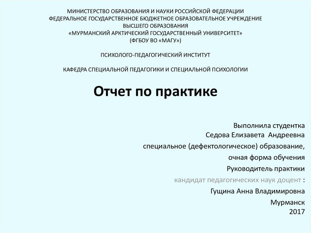 Отчет по практике преддипломной психология 1416