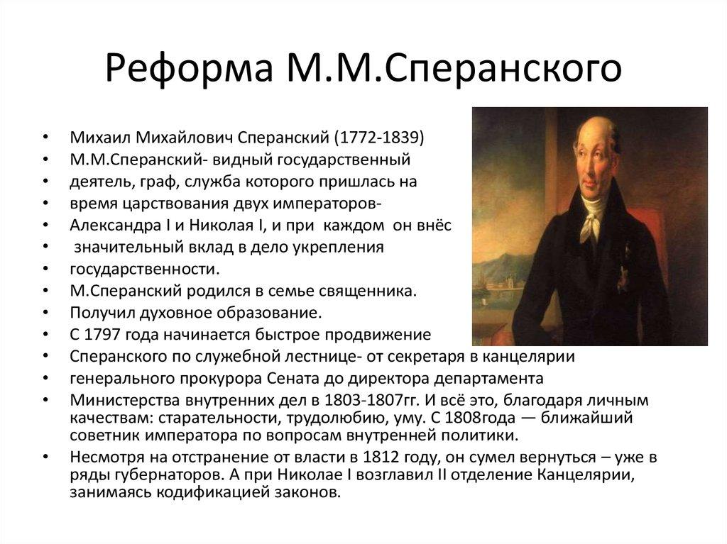 М. м. шпаргалка реформы сперанского