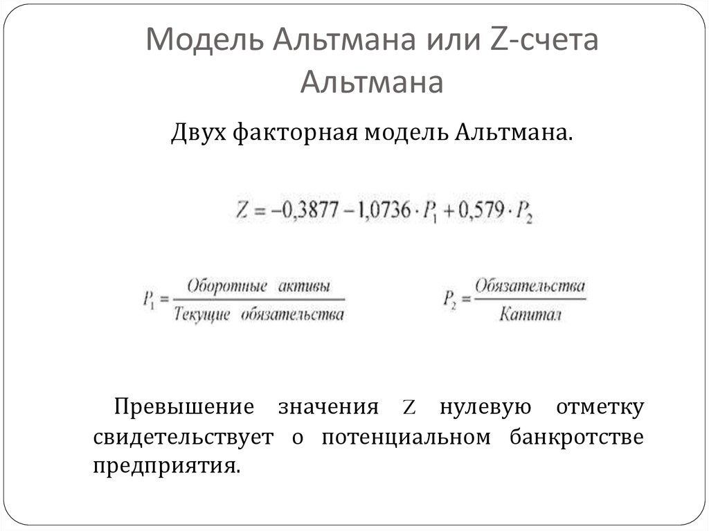 анализ вероятности банкротства предприятия модель