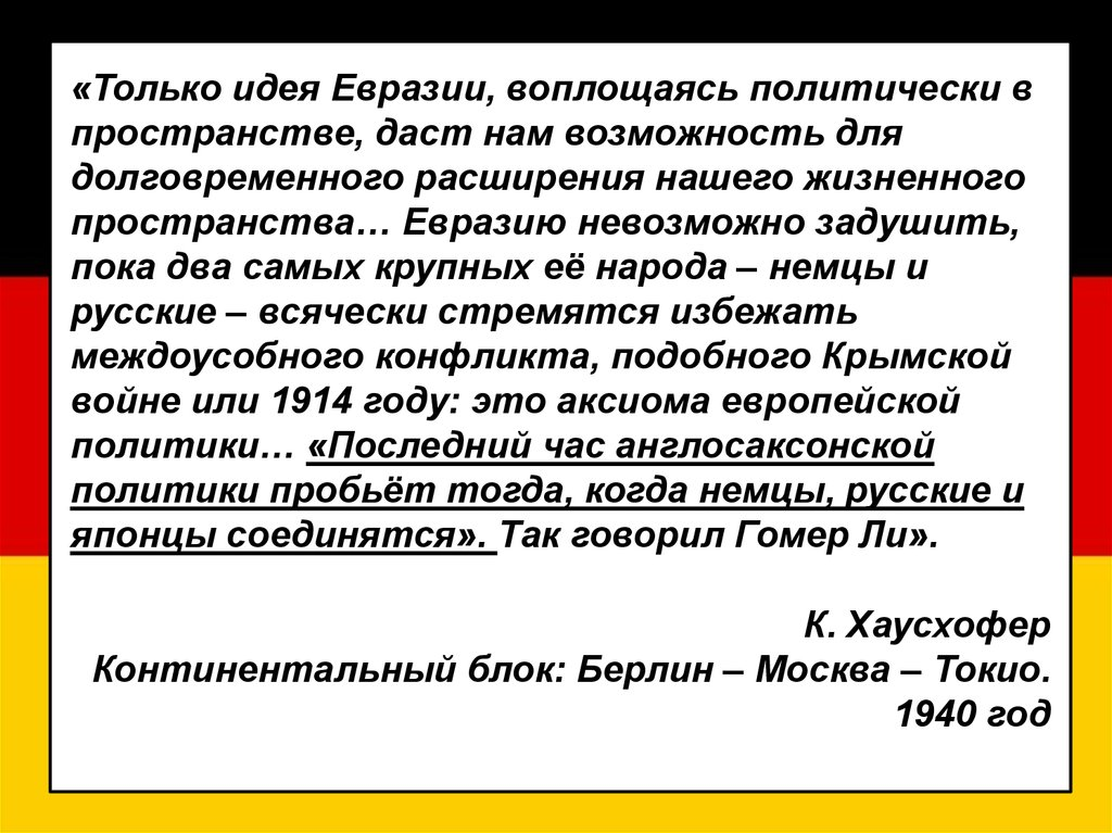 epub Политика Московских князей (конец