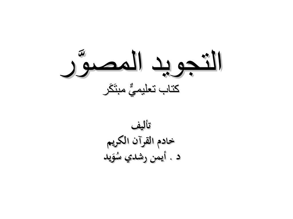 تحميل كتاب التجويد أيمن رشدي سويد