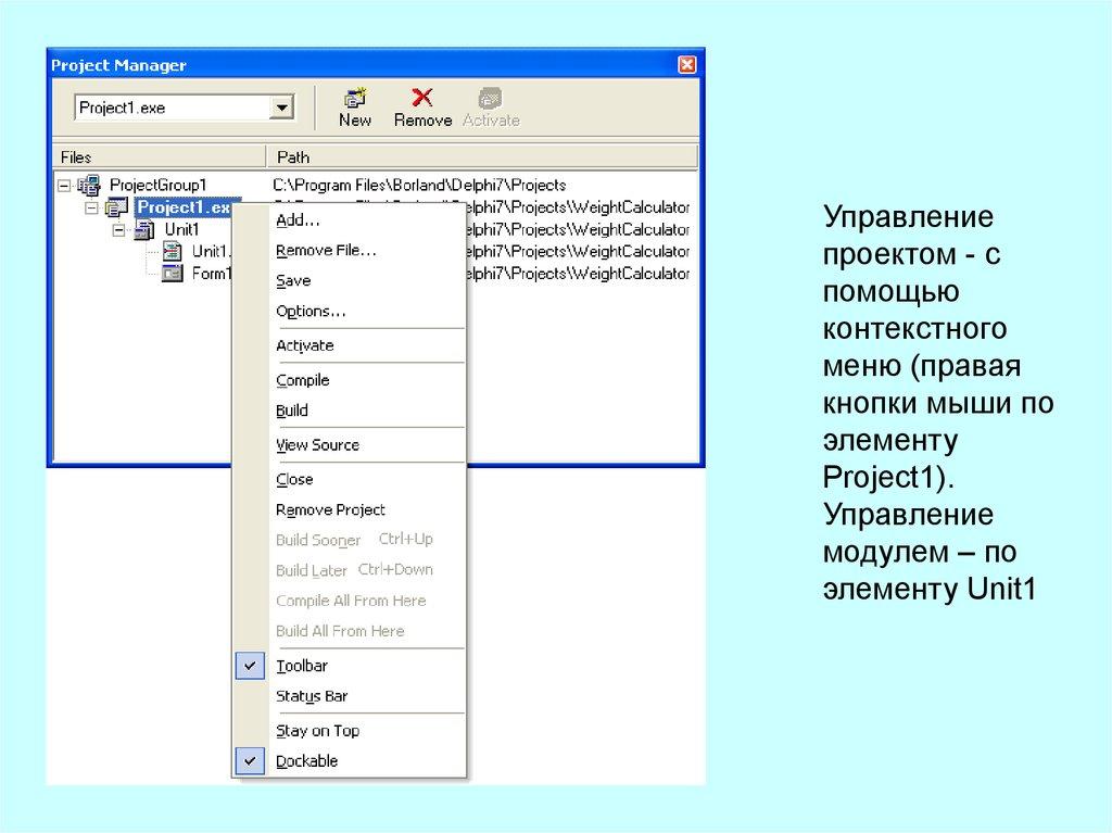 Визуальное программирование - online presentation