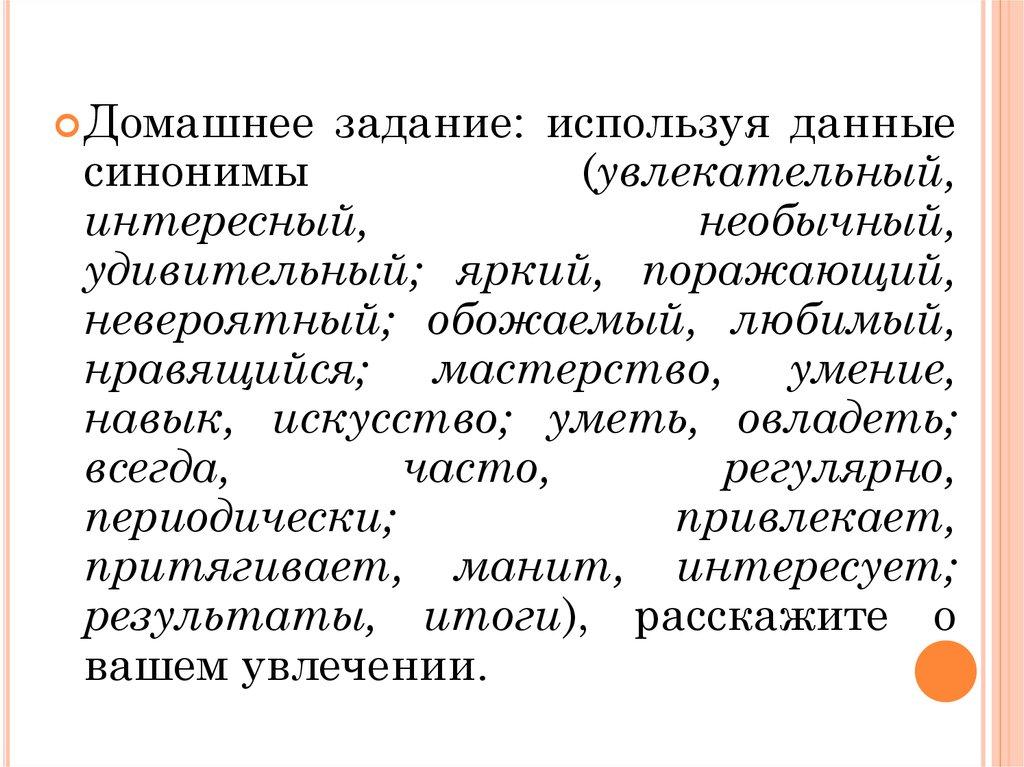 Путаница-синонимы