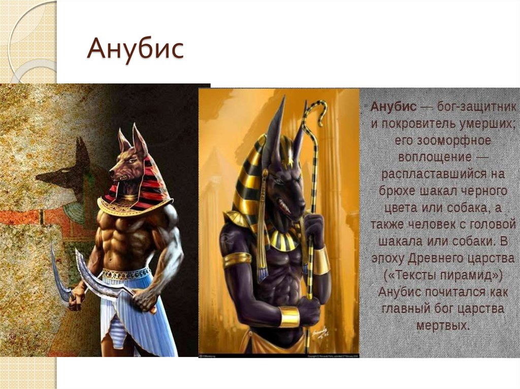 египетские боги фото и названия картинки вторая