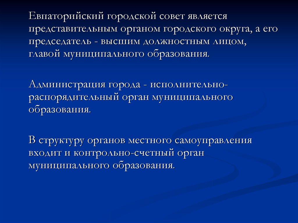 Крымский федеральный округ Муниципальное образование г Евпатория   города исполнительнораспорядительный орган муниципального образования В структуру органов местного самоуправления входит и контрольно счетный орган