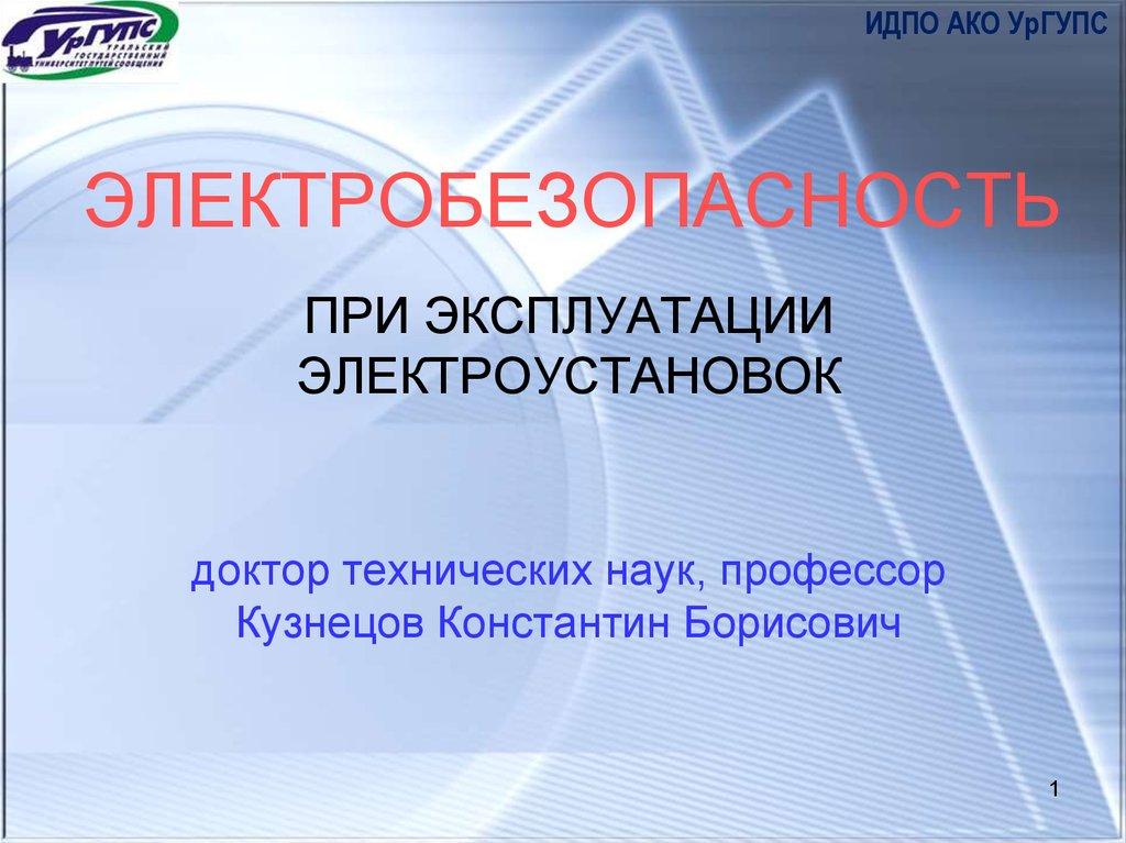 допуск по электробезопасности 3 группа 2014