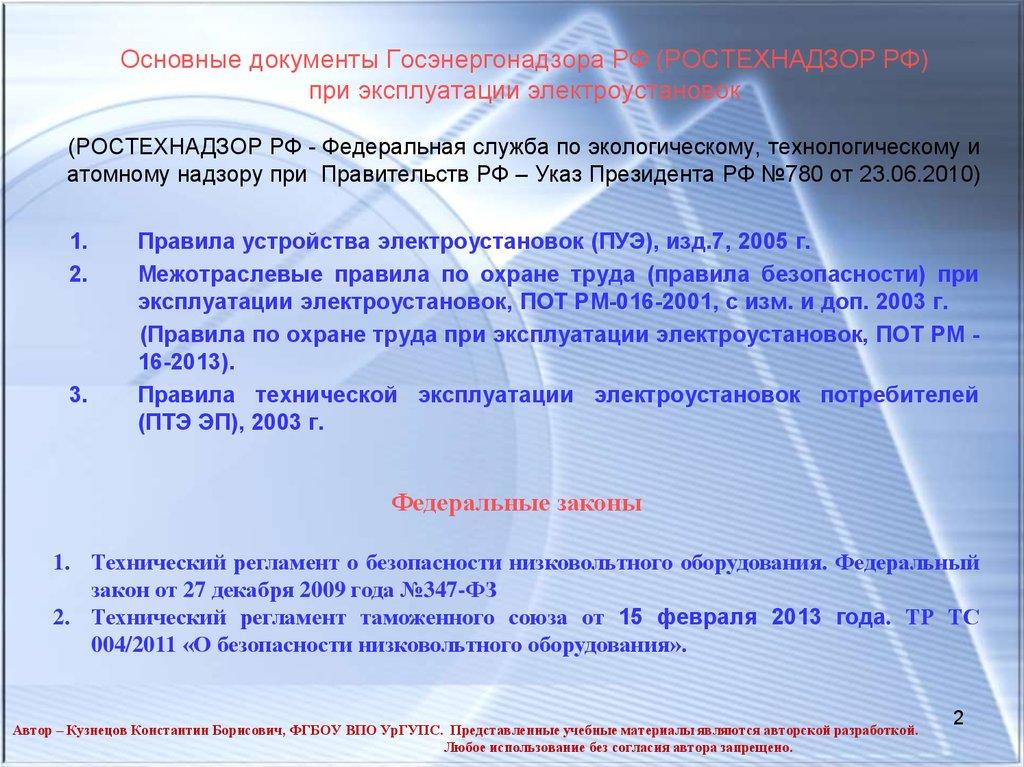 экзамен по электробезопасности для административного персонала