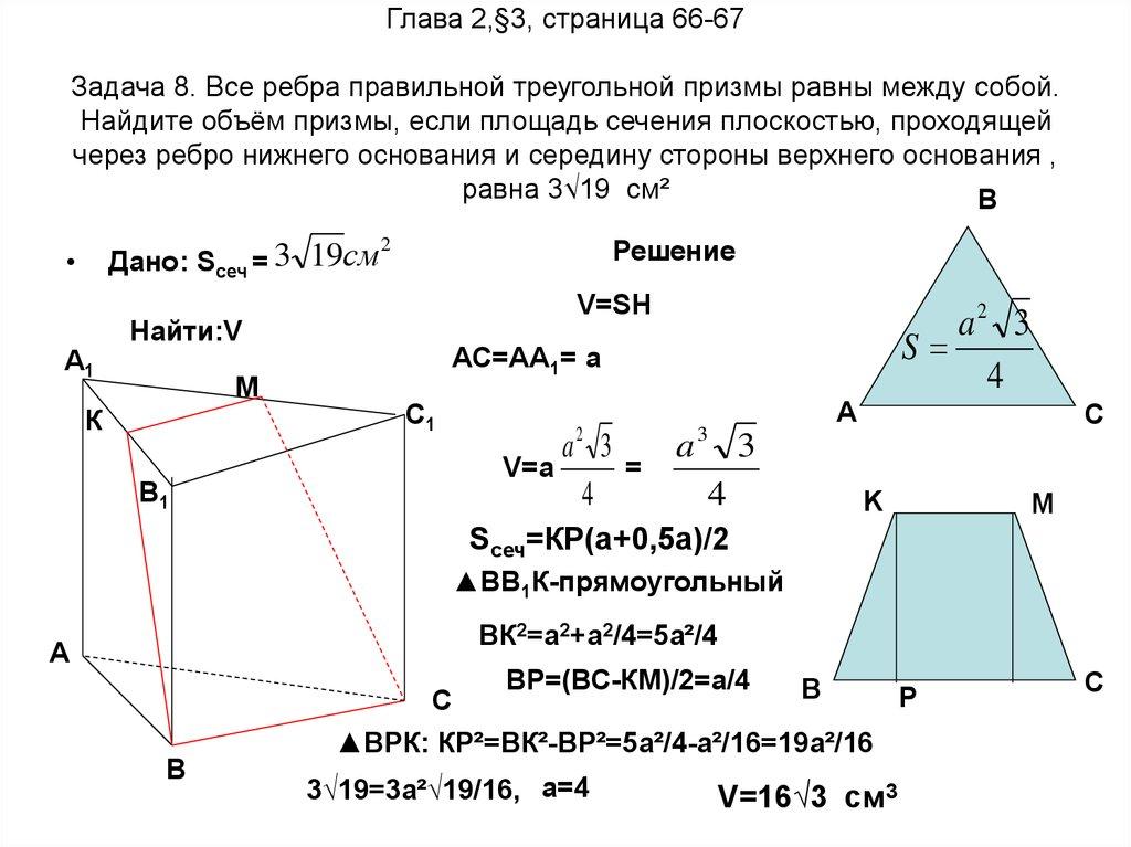 Задачи объем призмы с решением геометрия атанасян решение задачи 816