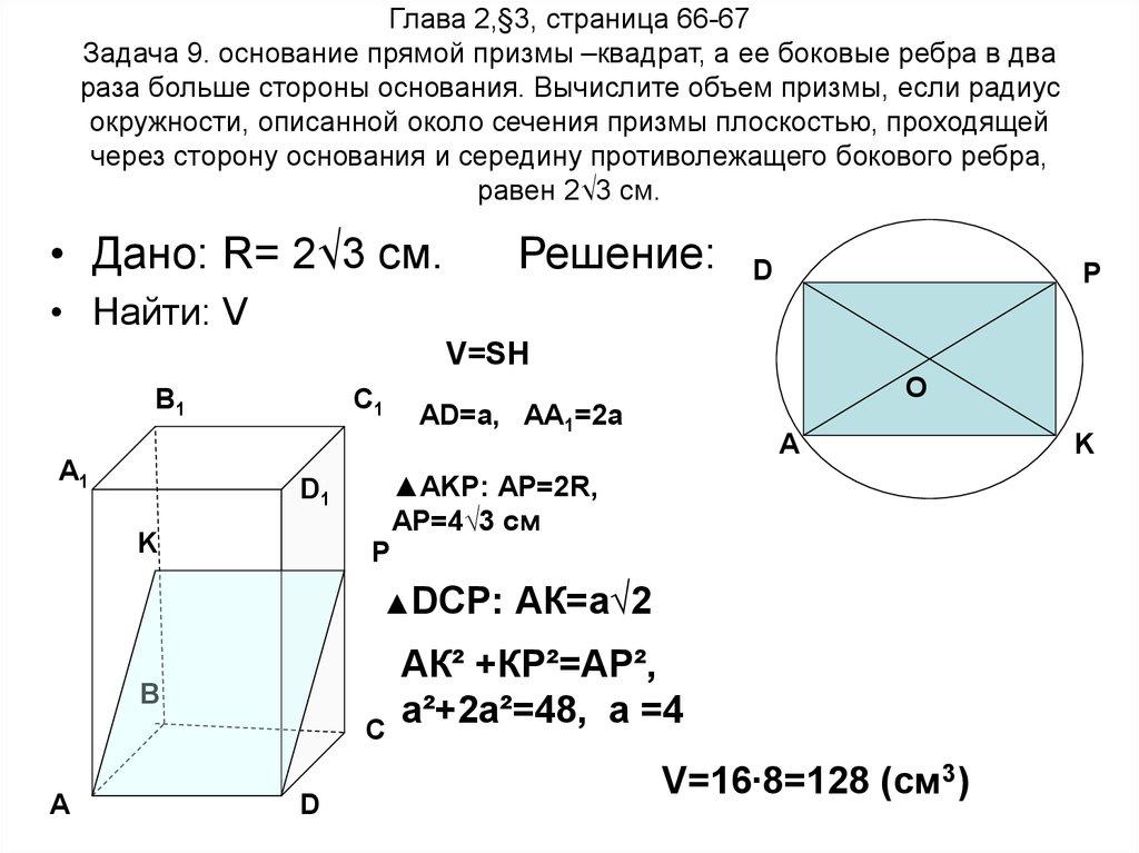 Объем квадрата решение задач факторный анализ задачи решить