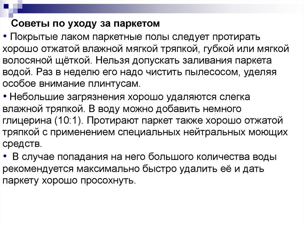 чистка паласа Солнечногорск недорого