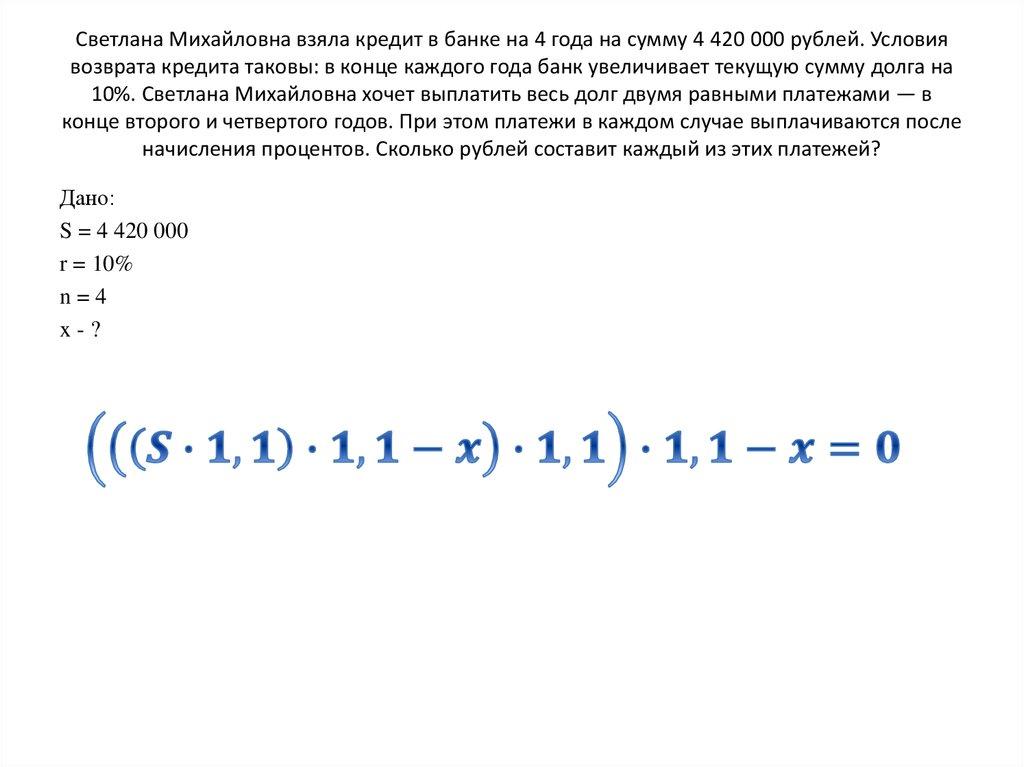 31 декабря 2020 сергей взял в банке 9 930 000 рублей в кредит под 10