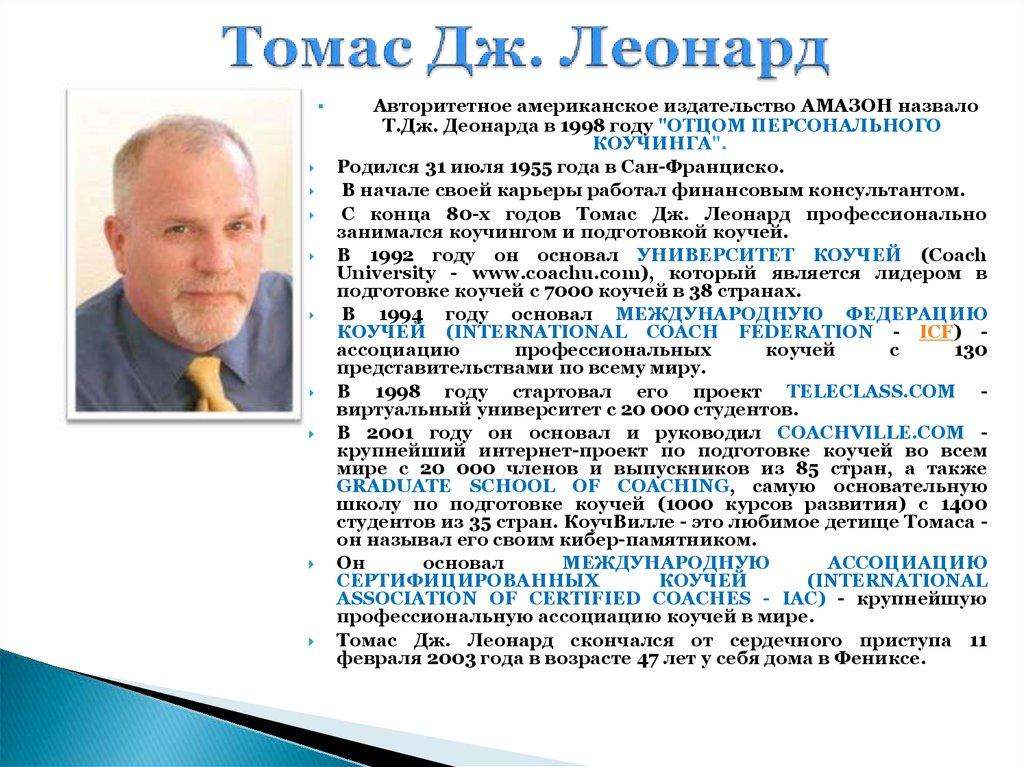 ТОМАС ДЖ ЛЕОНАРД КНИГИ СКАЧАТЬ БЕСПЛАТНО