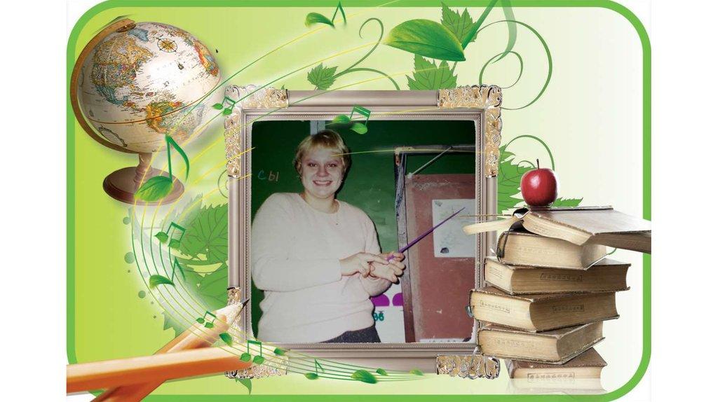 рамка открытка учительница первая моя того