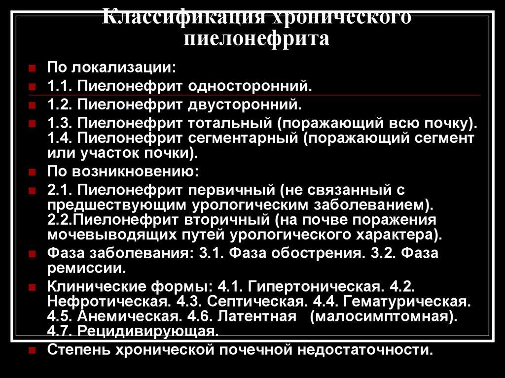 Диета При Калькулезном Пиелонефрите Хроническом. Калькулезный пиелонефрит
